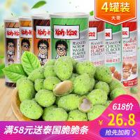 大哥花生豆进口零食小吃 Mae-Ruay Snack Food Factory Co.,Ltd.