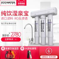 ECOWATER直饮机净水器 ECOWATER/怡口净水 800CPRO