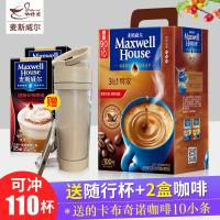 麦斯威尔进口咖啡速溶咖啡咖啡粉 JACOBS DOUWE EGBERTS TH LTD