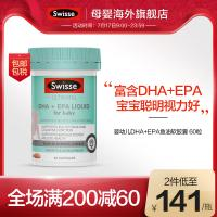 Swisse婴儿鱼油DHA swisse wellness pty ltd