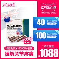 hiwell磷虾油 Hiwell healthcare corp